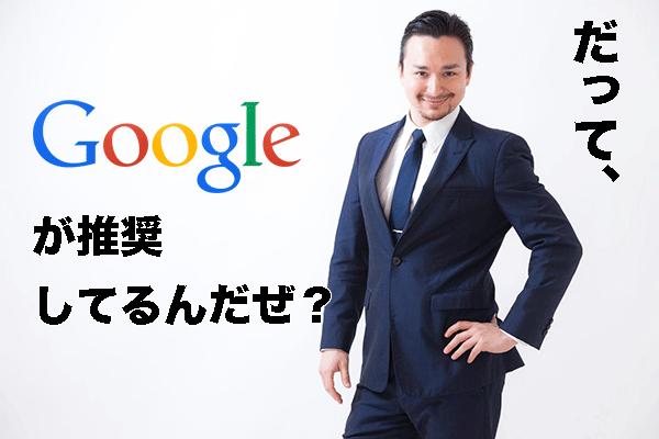 google推奨