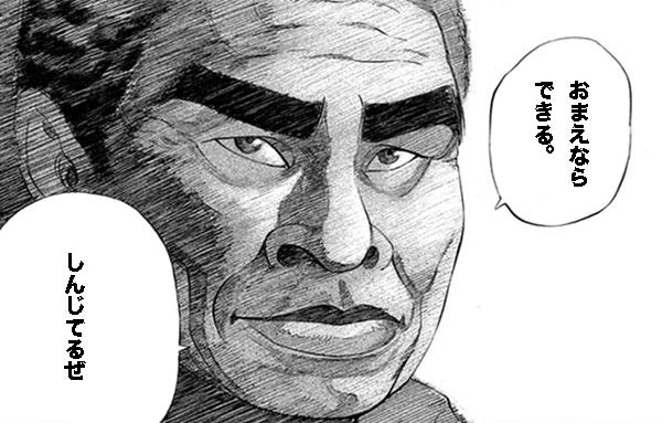 shinjiteru