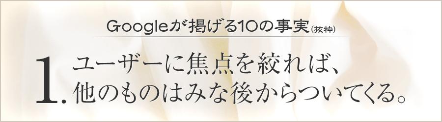 googleTrue_01